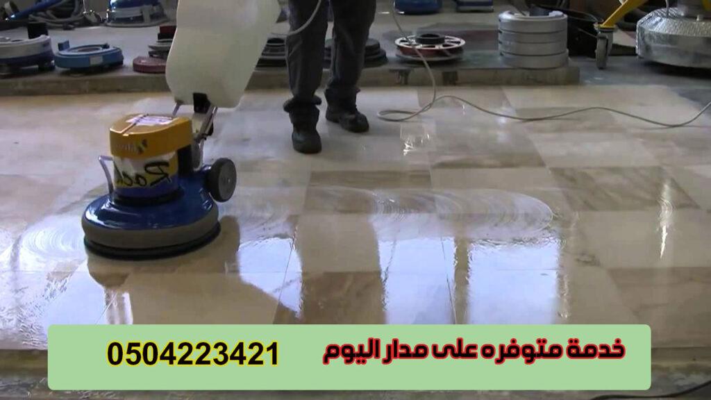 شركة تنظيف منازل بالنعيرية