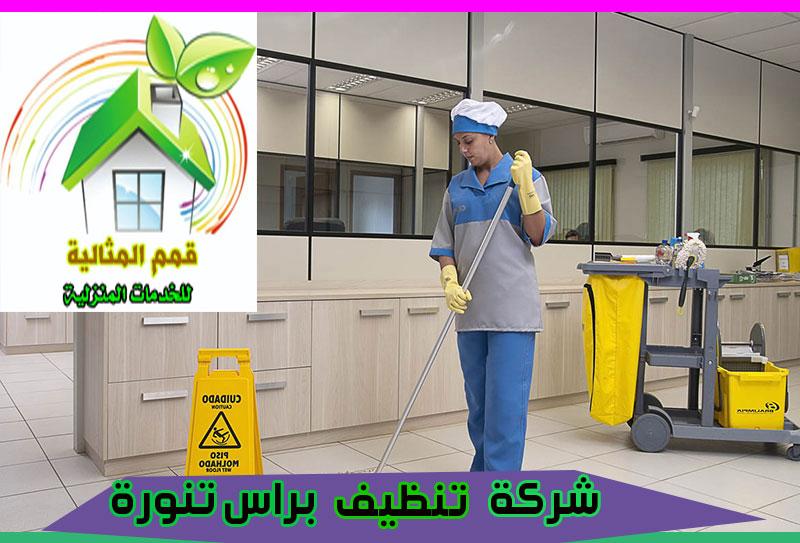شركة تنظيف شقق براس تنورة