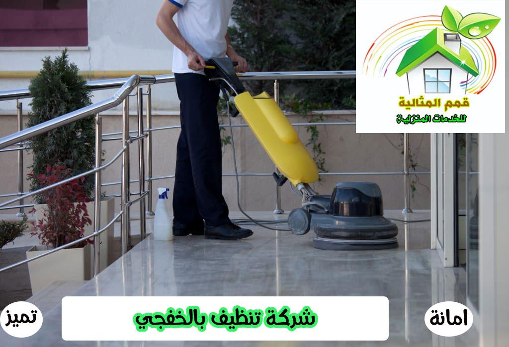 شركة تنظيف بالخفجي