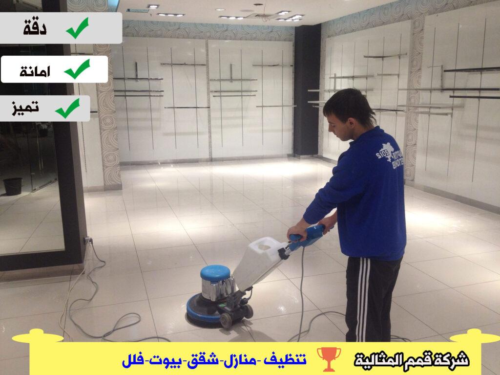 تنظيف منازل بالدمام